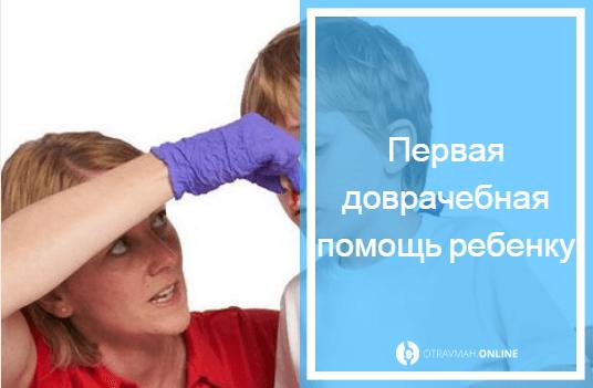 признаки сломанного носа у ребенка