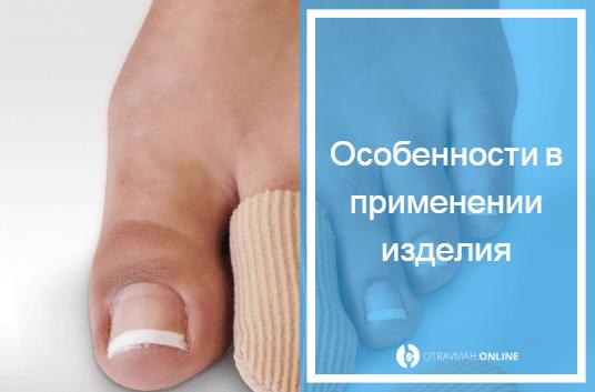 фиксатор при переломе для большого пальца ноги