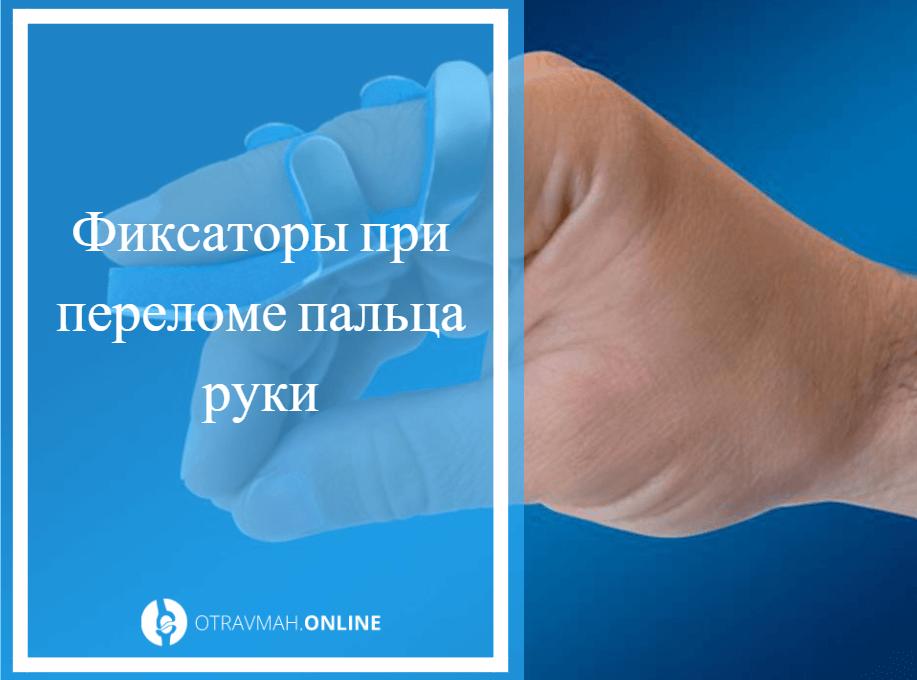 фиксатор для руки при переломе пальца