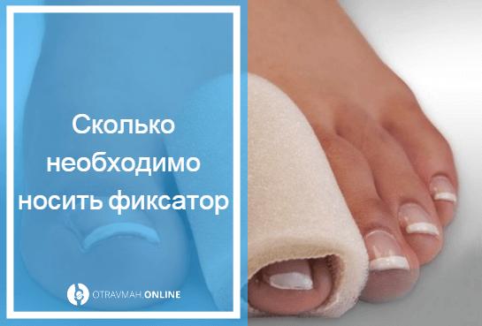как зафиксировать палец на ноге при переломе