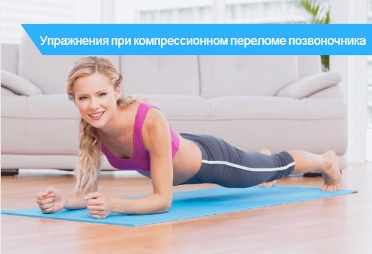 Гимнастика при компрессионном переломе грудного отдела позвоночника