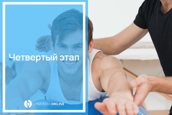 гимнастика при компрессионном переломе позвоночника
