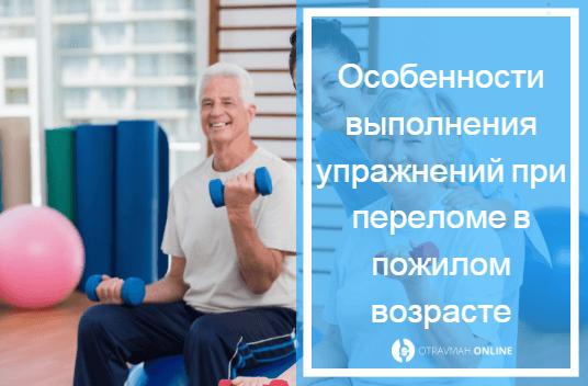 упражнения при компрессионном переломе поясничного отдела