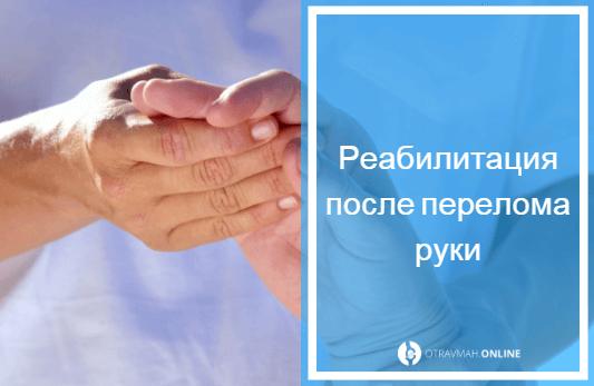 как вставляют спицы в руку при переломе
