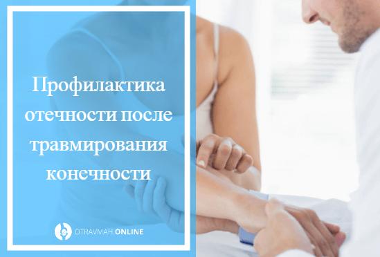 отек руки при переломе