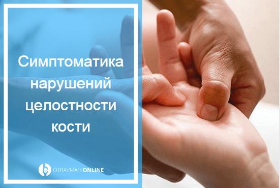 как узнать сломан ли у тебя палец на руке