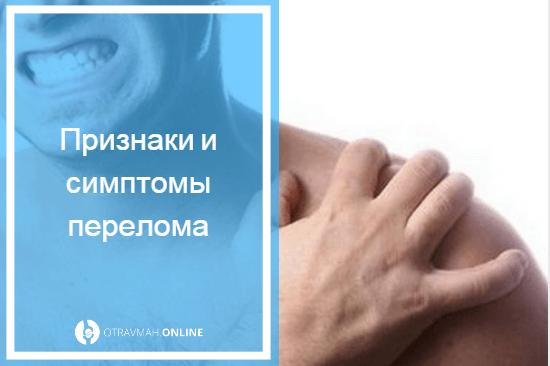 как узнать что палец на руке сломан
