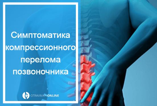 компрессионный перелом позвоночника симптомы поясничного отдела