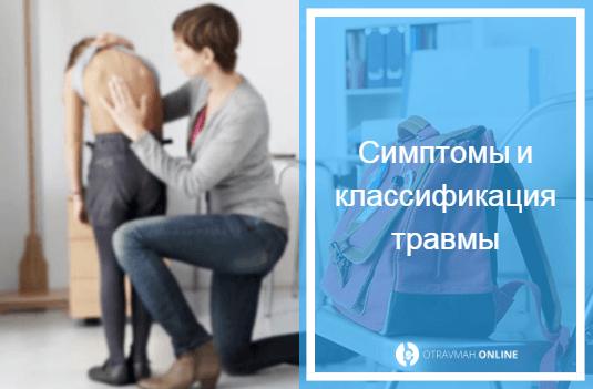 компрессионный перелом позвоночника у ребенка