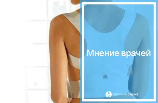 корсет при компрессионном переломе позвоночника грудного отдела