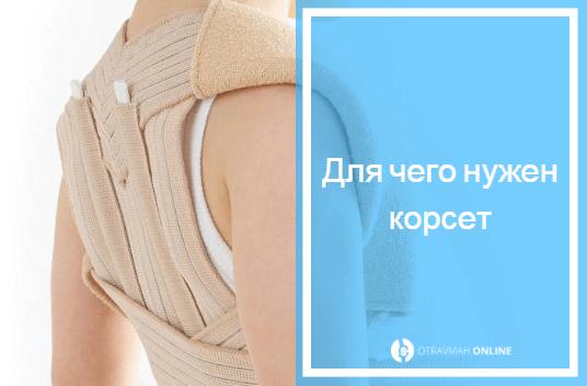 корсет при компрессионном переломе позвоночника грудного отдела как