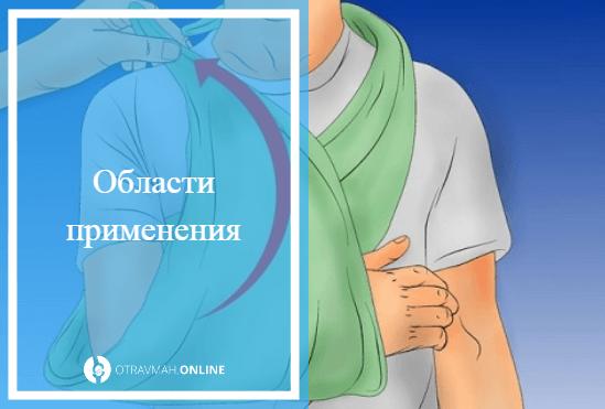 как одеть косынку на сломанную руку