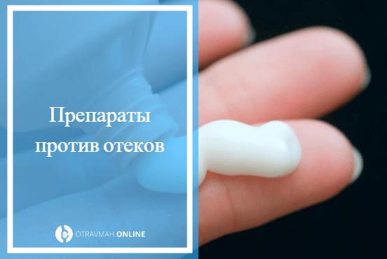 обезболивающие при переломах руки