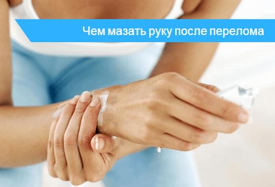 Мазь после перелома руки ? - как выбрать нужную