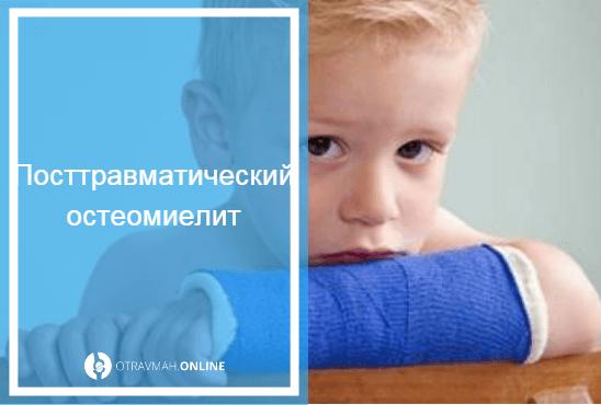 у ребенка температура при переломе руки у