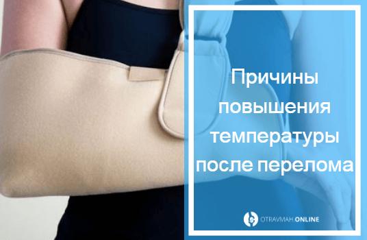 может ли быть температура при переломе руки