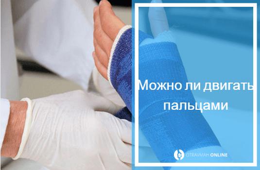 при переломе лодыжки можно ли шевелить пальцами