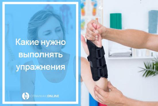не сгибается палец на руке после перелома