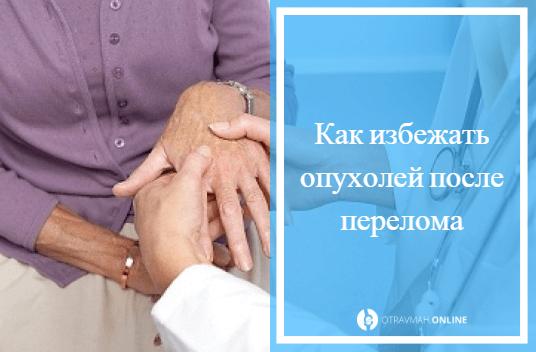 после перелома пальца руки осталась опухоль