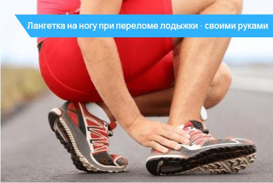 Ортез на голеностопный сустав при переломе лодыжки ? - вместо гипса