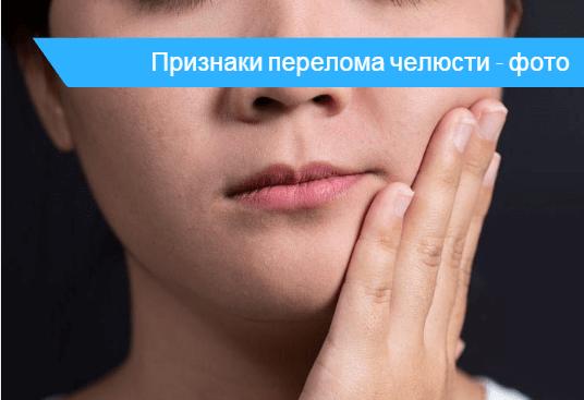 Симптомы и лечение перелома нижней челюсти