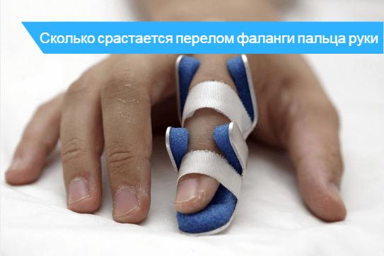 Перелом фаланги пальца на руке