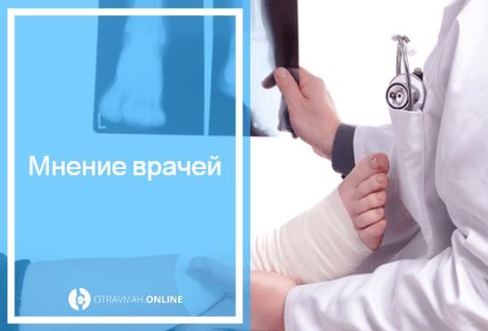 перелом лодыжек со смещением операция пластина реабилитация