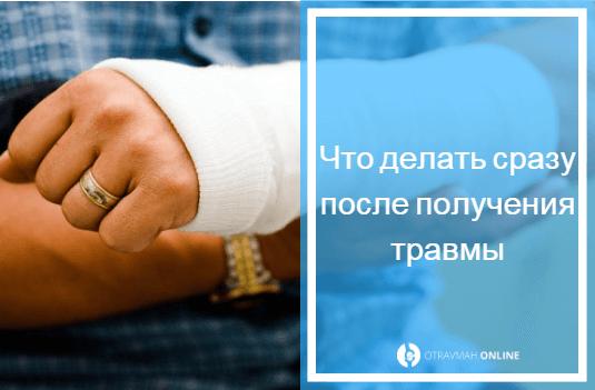 открытый перелом пальца