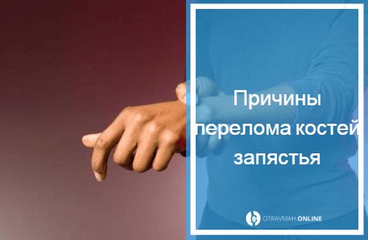 перелом в области запястья руки