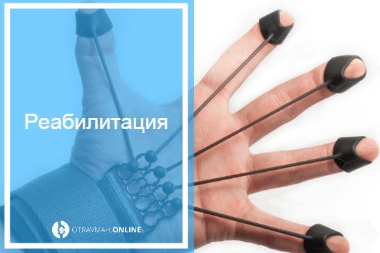 фото запястья руки перелом