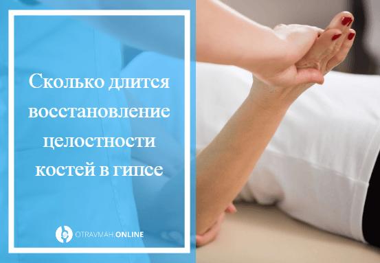 перелом кисти руки лечение сколько дней гипс