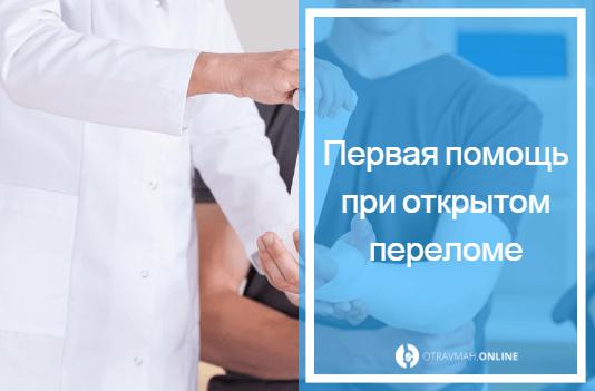 первая помощь открытый перелом руки