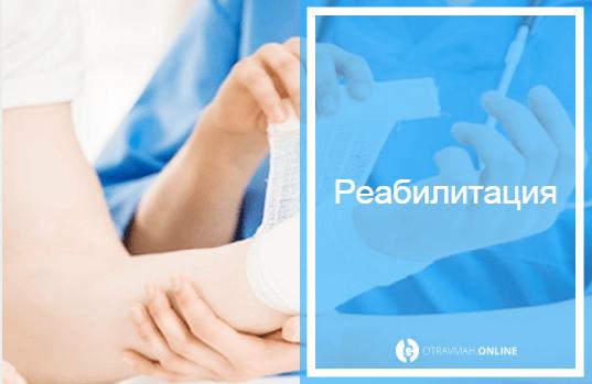 оказание первой помощи при переломе руки