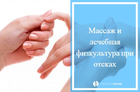 отек руки после перелома