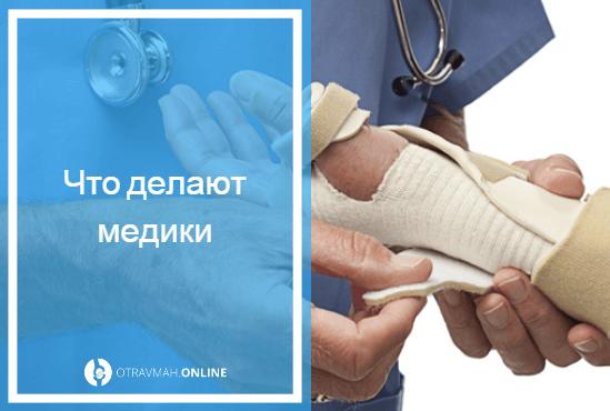 перелом руки первая помощь