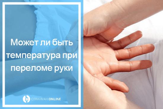 может ли при переломе руки быть температура