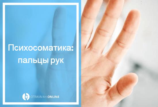 психосоматика перелом руки