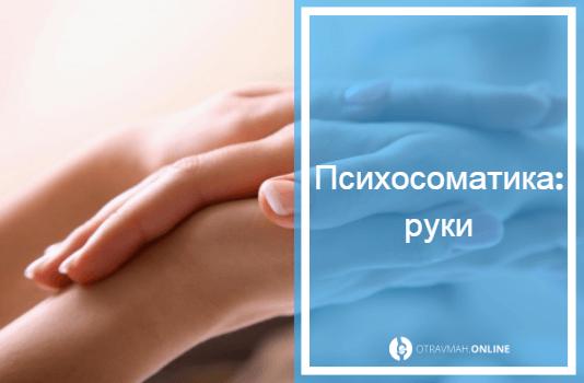 психосоматика перелом левой руки