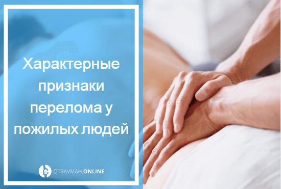 симптомы компрессионного перелома поясничного отдела позвоночника
