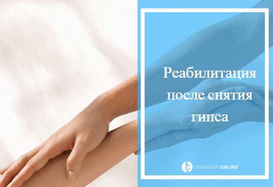 перелом пальца на руке сколько носить гипс