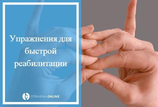сколько заживает перелом мизинца на руке