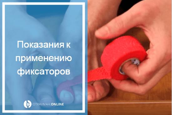 как зафиксировать сломанный мизинец на ноге