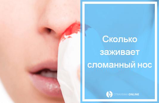 закрытый перелом носа без смещения сколько заживает