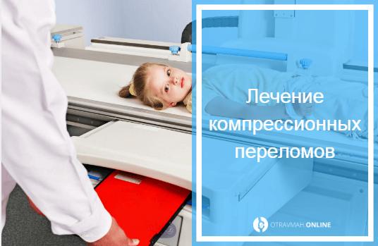 признаки компрессионного перелома позвоночника у детей