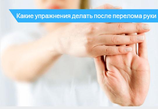 упражнения при переломе руки в локте