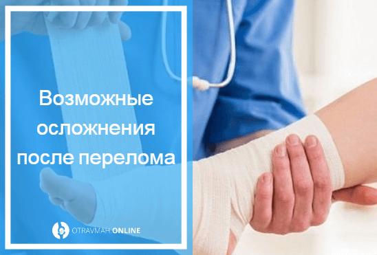 восстановление ноги после перелома лодыжки