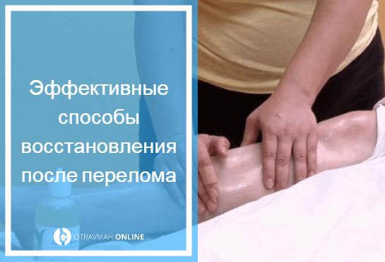 восстановление ног после переломов