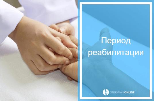 восстановление после перелома кисти руки