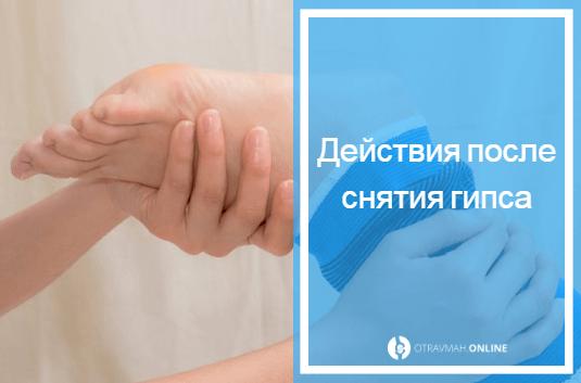 как восстановить ногу после перелома лодыжки