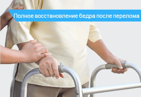 Восстановление после перелома шейки бедра после операции